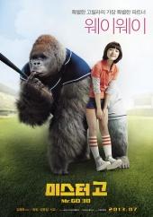 Мистер Гоу / Mr. Go (2013)