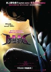 變態超人/瘋狂假面(HK)03