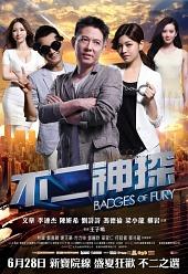 不二神探(Badges of Fury)01