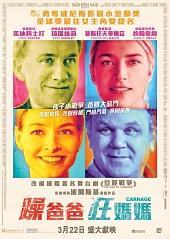 躁爸爸狂媽媽/今晚誰當家(Carnage) poster