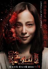 �������� ������ 3 / Bi Xian 3 (2014) - �����, ������ 2014