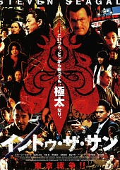 Тень якудза / Into the Sun (2005)