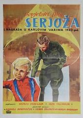 Кадры из фильма «Сережа» / 1960
