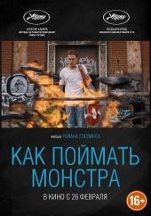 «Резня В Редвуде Фильм» — 2010
