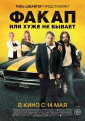 Факап, или Хуже не бывает / Nicht mein Tag (2014) - боевик, комедия, криминал, приключения , Фильмы 2014