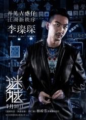 迷城(Wild City)poster