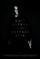 ������� ���� (Jason Bourne)