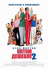 Оптом дешевле 2 / Cheaper by the Dozen 2 (2005) - комедия, приключения , семейный