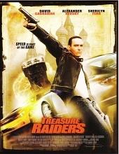 Охотники за сокровищами / Treasure Raiders (2007)