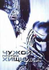 ����� ������ ������� / AVP: Alien vs. Predator (2004) - ������, ����������� , �������, ����������