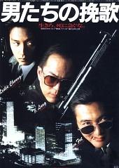 Светлое будущее / Ying hung boon sik (1986)