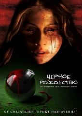 ������ ��������� / Black Christmas (2006) - �������, �����