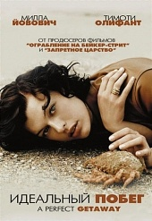 ��������� ����� / A Perfect Getaway (2009) - ��������, ����������� , �������