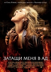 ������ ���� � �� / Drag Me to Hell (2009) - �����