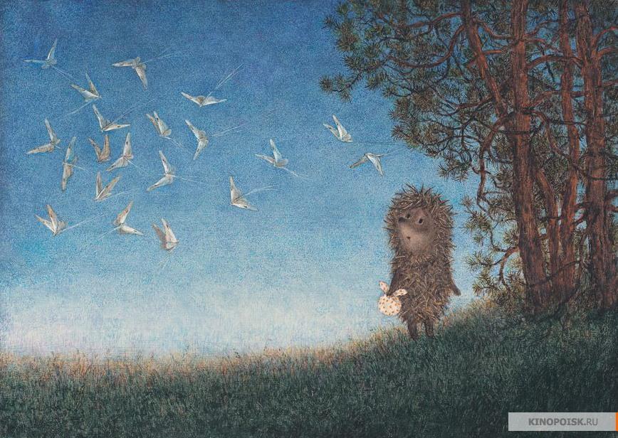 Картинки из мультика ежик в тумане