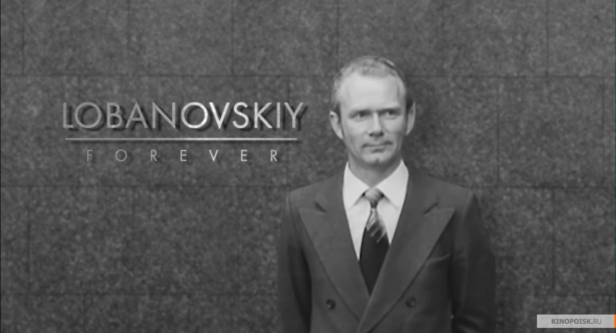 Лобановський назавжди (2016)