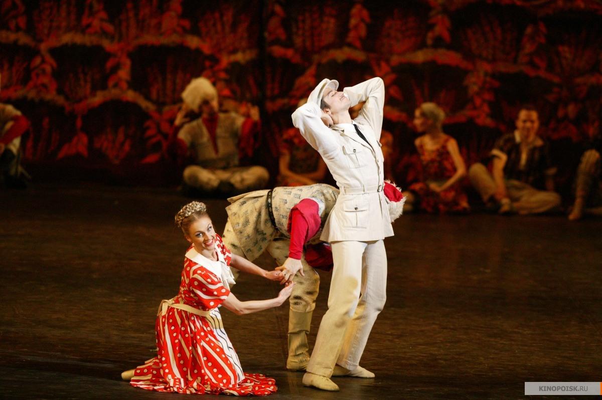 Фото из балета светлый ручей и отзывы