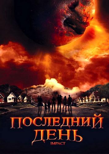 Последний день (2009) title=