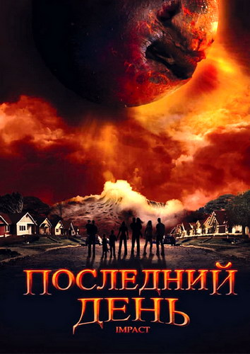 Последний день (2009)