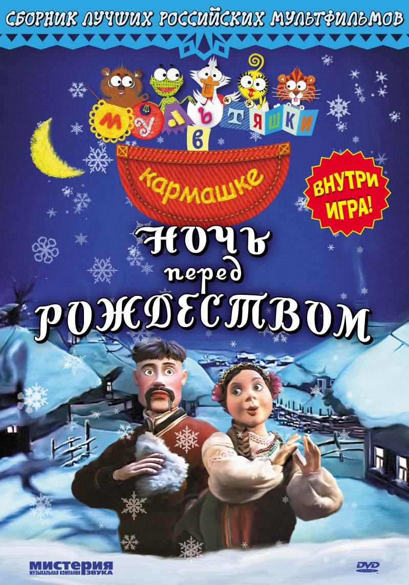 скачать ночь перед рождеством фильм