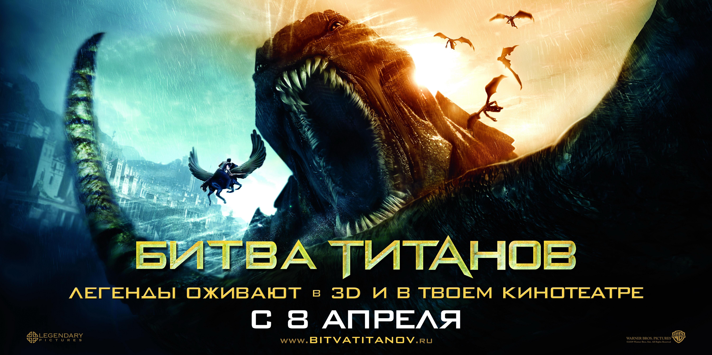 родственников битва титанов постеры капризна изменчива