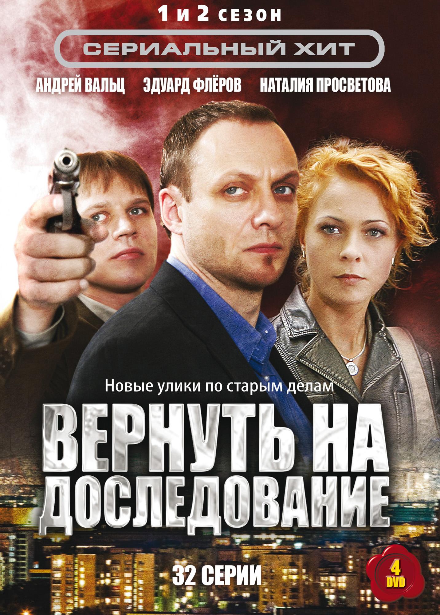 Смотреть русские сериалы онлайн бесплатно в хорошем