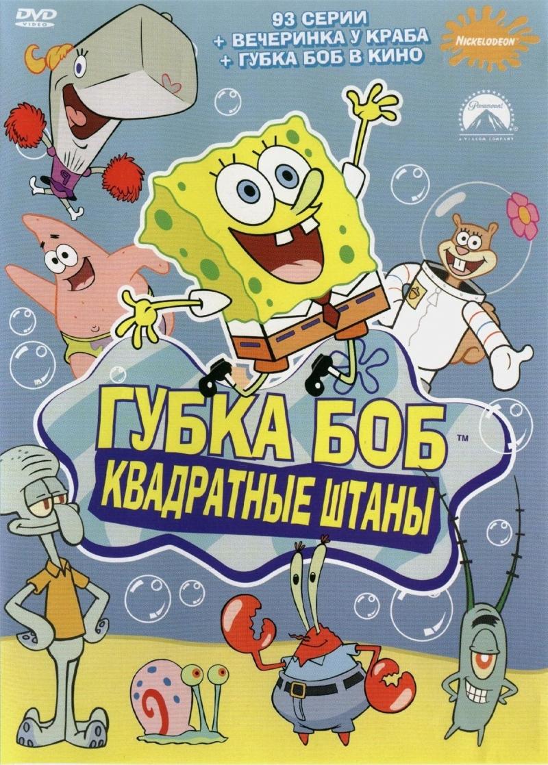Губка Боб квадратные штаны 11 сезон 19 серия Дубляж