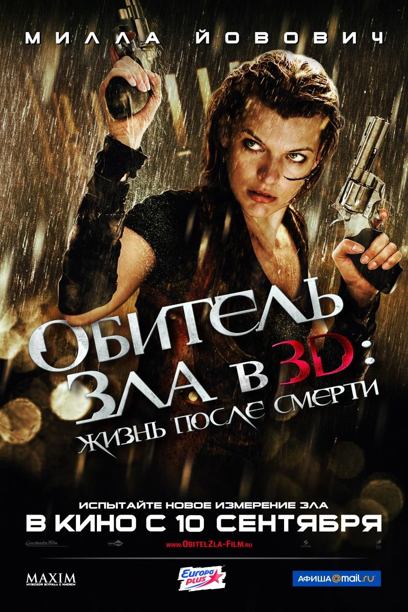 Обитель зла 4: Жизнь после смерти 3D