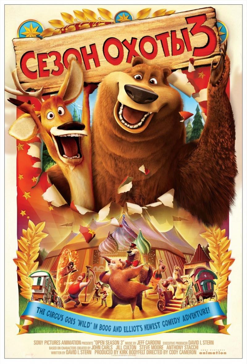 Сезон охоты 3 (2010)