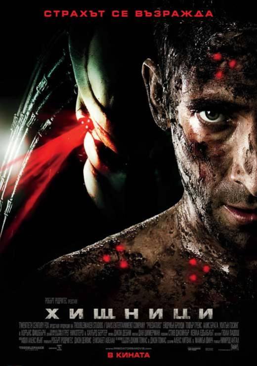 Хищники (2010)