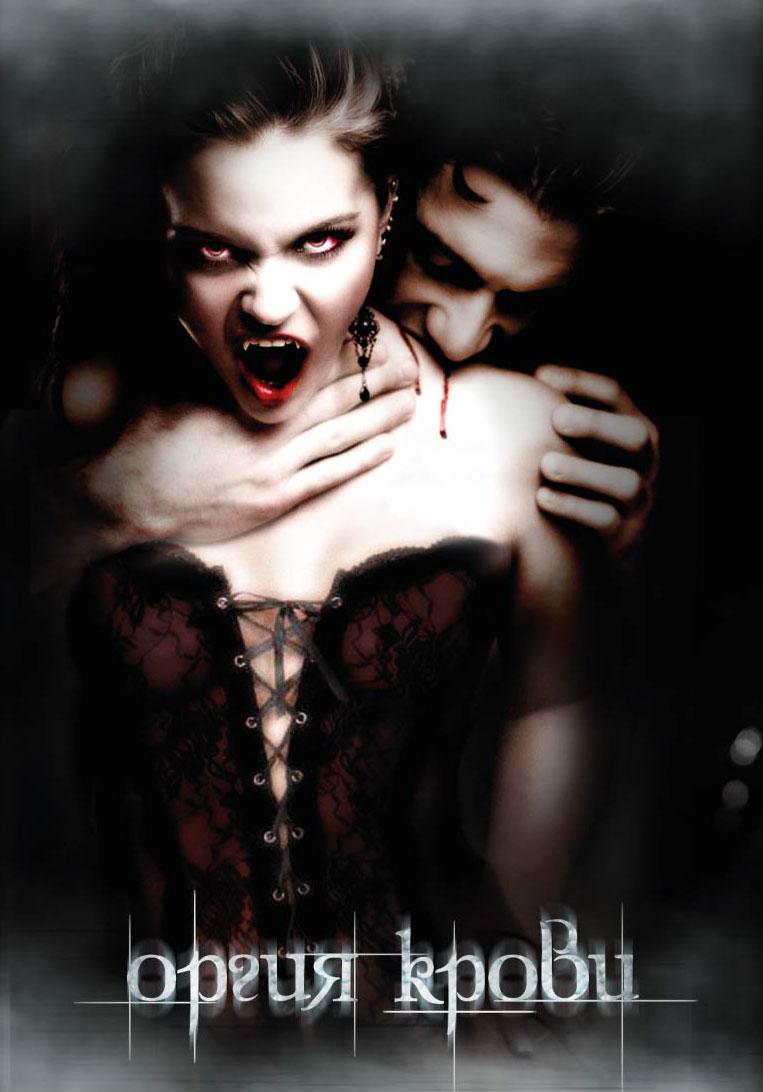 Vampire movie with orgy — 15