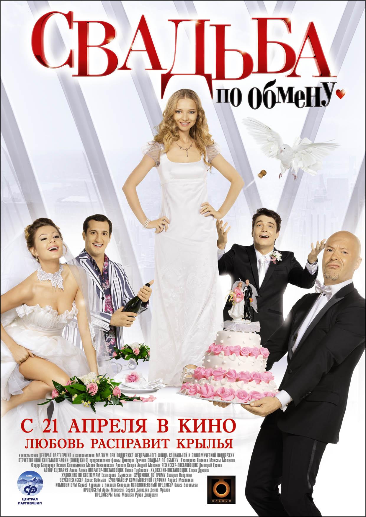 Мелодрамы и комедии с постером