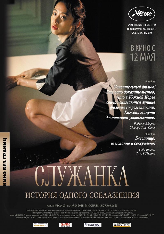 eroticheskiy-triller-sluzhanka