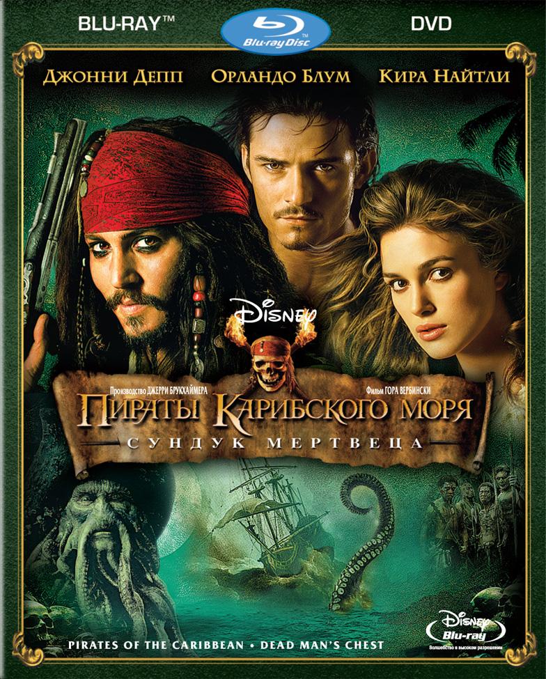 Пираты Карибского Моря Сундук Мертвеца Скачать Игру - фото 9