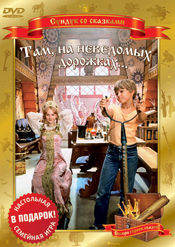 Там, на неведомых дорожках... (1982)