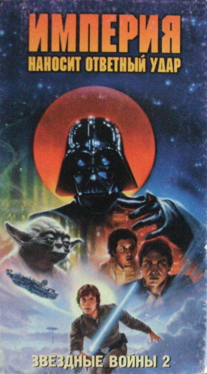 Звёздные войны эпизод 5 империя наносит ответный удар фильм 1980