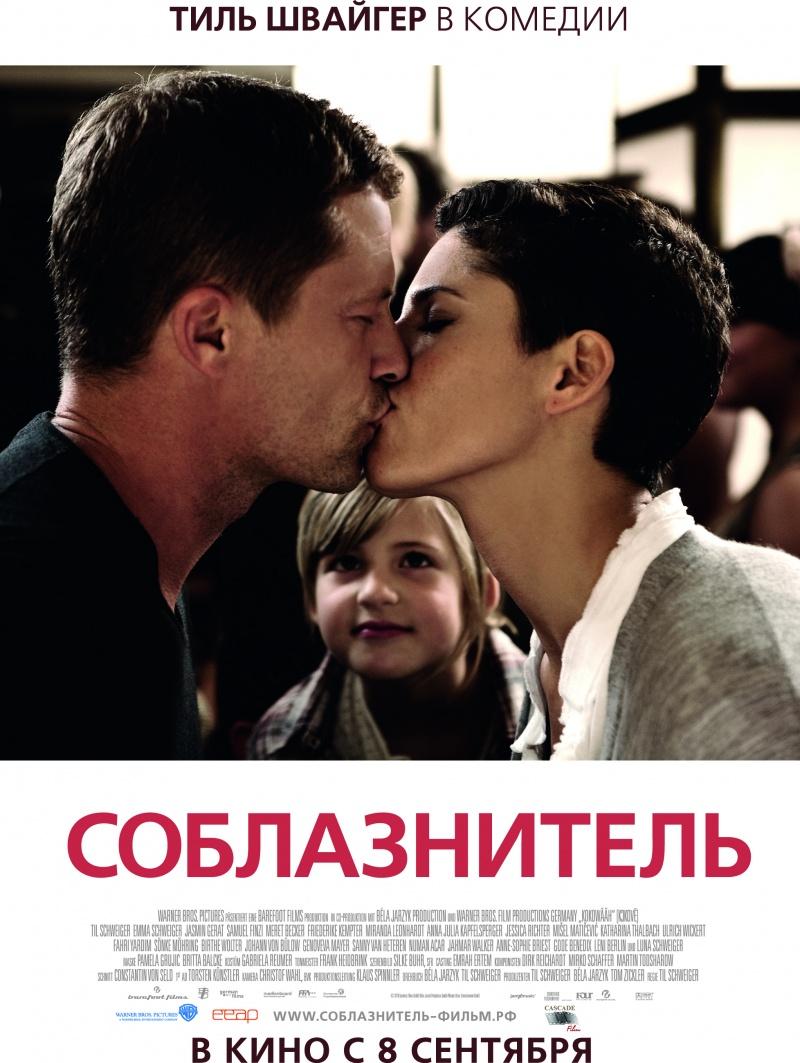 Соблазнитель (2010)