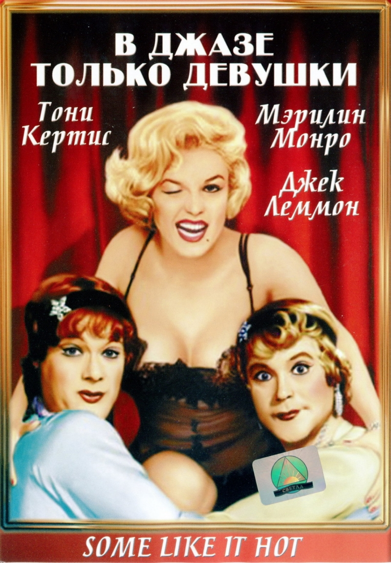ВД октябрь 2017 - Страница 3 Kinopoisk.ru-Some-Like-It-Hot-1653829