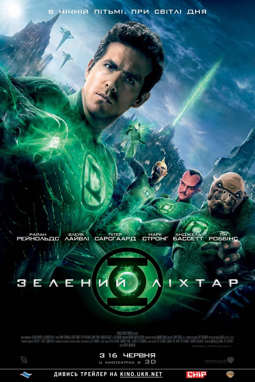Зеленый Фонарь (2011)