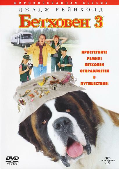 Бетховен 3 (2000)
