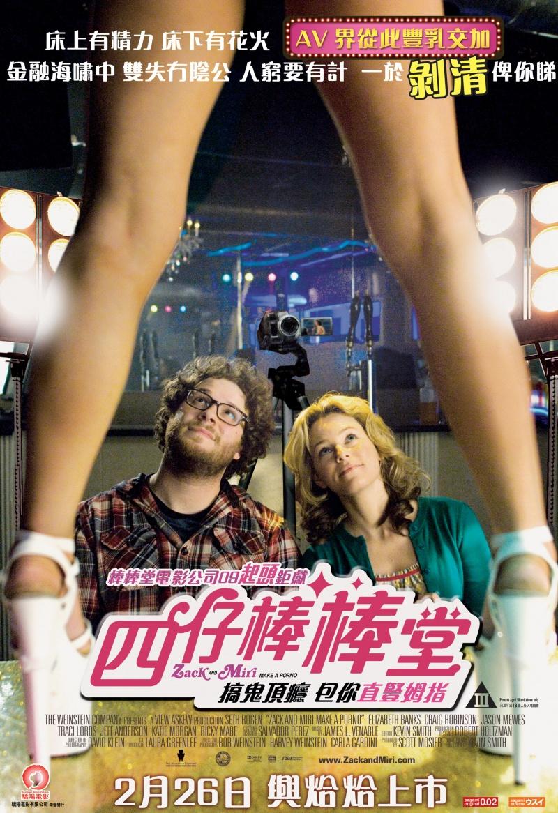 Смит сеть бесплатно онлайн фильм зак и мира снимают порно
