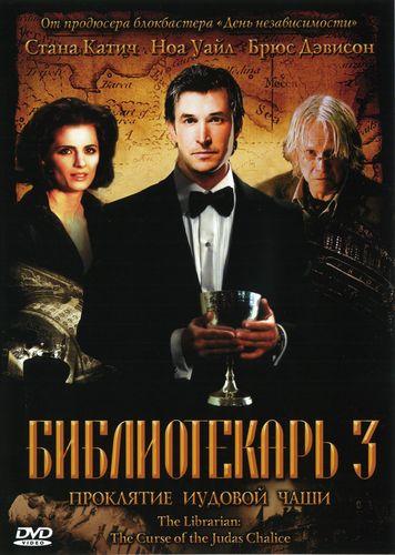 Библиотекарь 3: Проклятие иудовой чаши (2008)