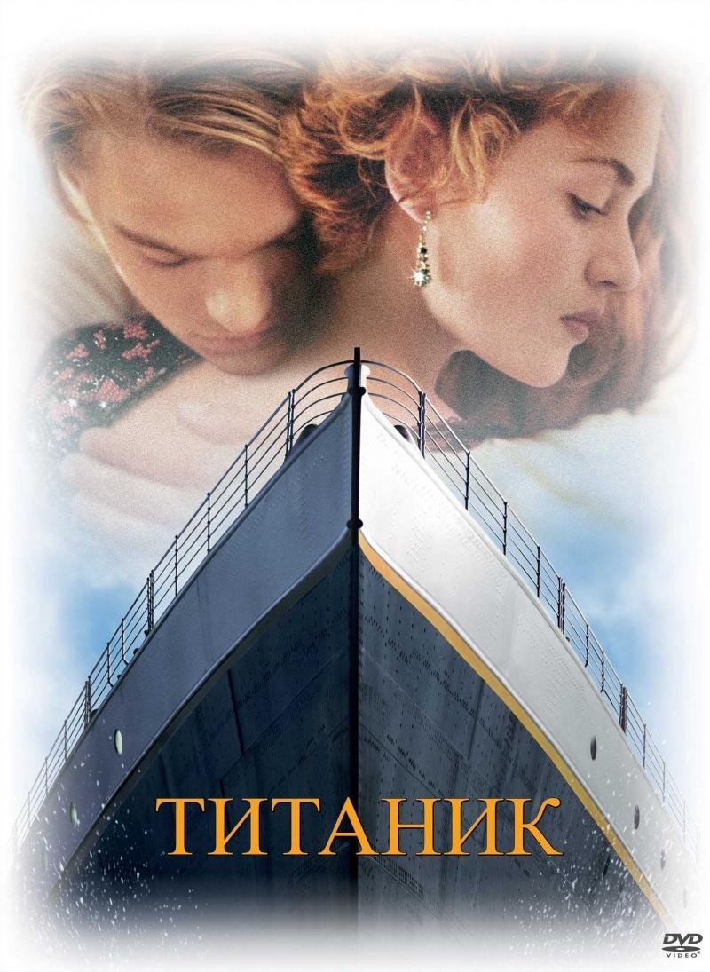 Титаник / 1997 - смотреть онлайн бесплатно в хорошем качестве 250 фильмов с самым высоким рейтингом, набравшим определенное количество пользовательских оценок