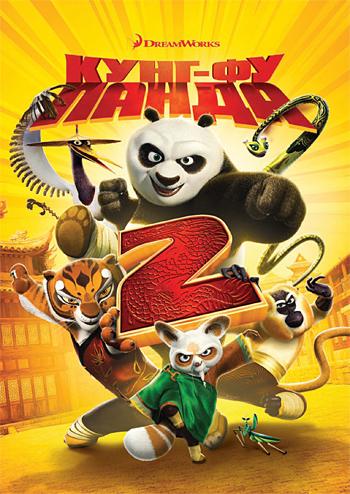 Кунг-фу Панда 2