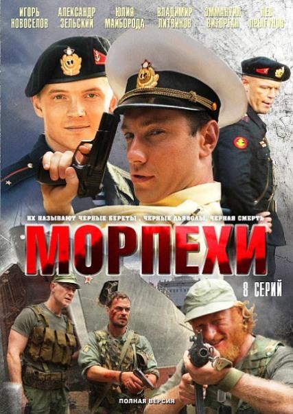 Морпехи (все серии) [DVDRip] [2011]