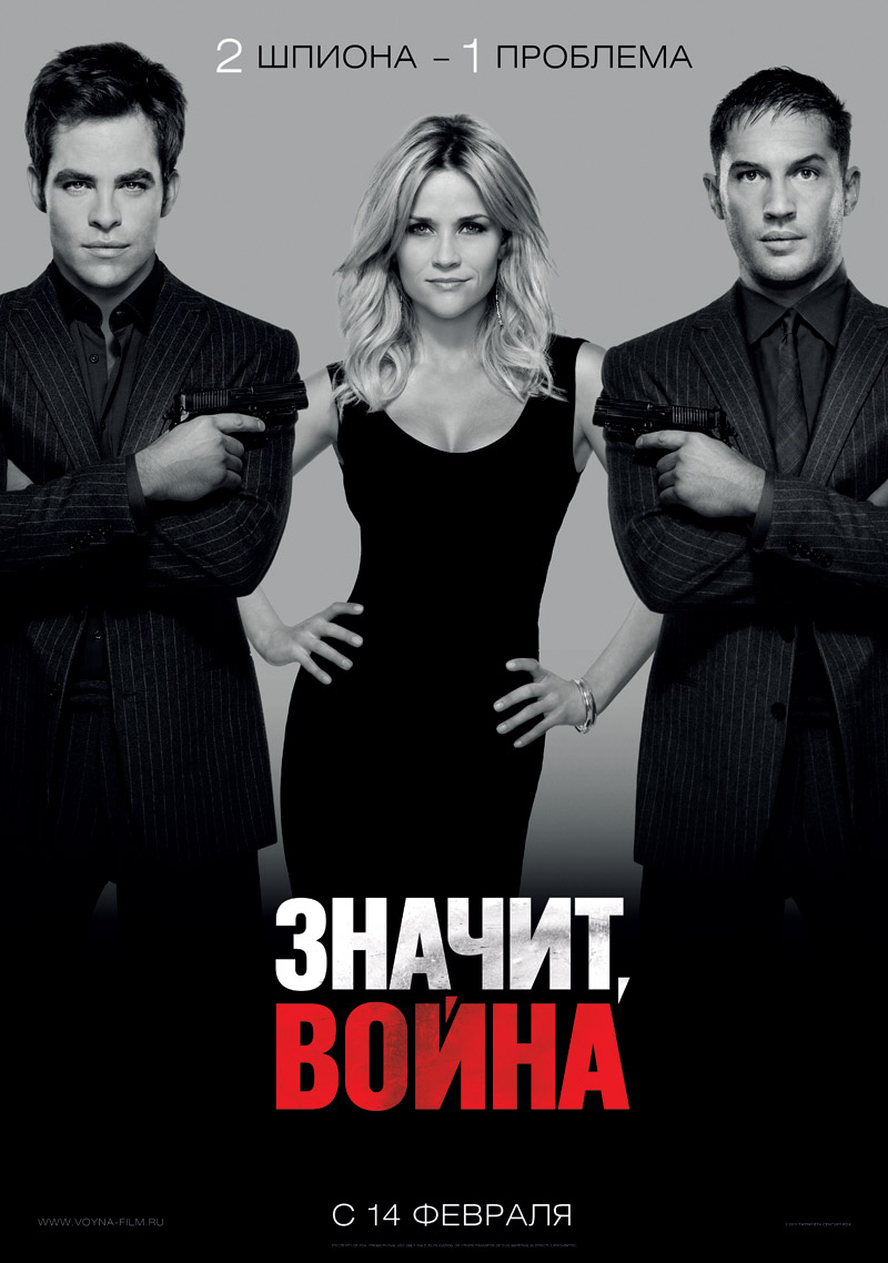Значит, война (This Means War, 2012)