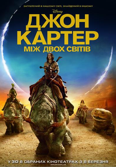 http://www.kinopoisk.ru/im/poster/1/8/1/kinopoisk.ru-John-Carter-1817504.jpg