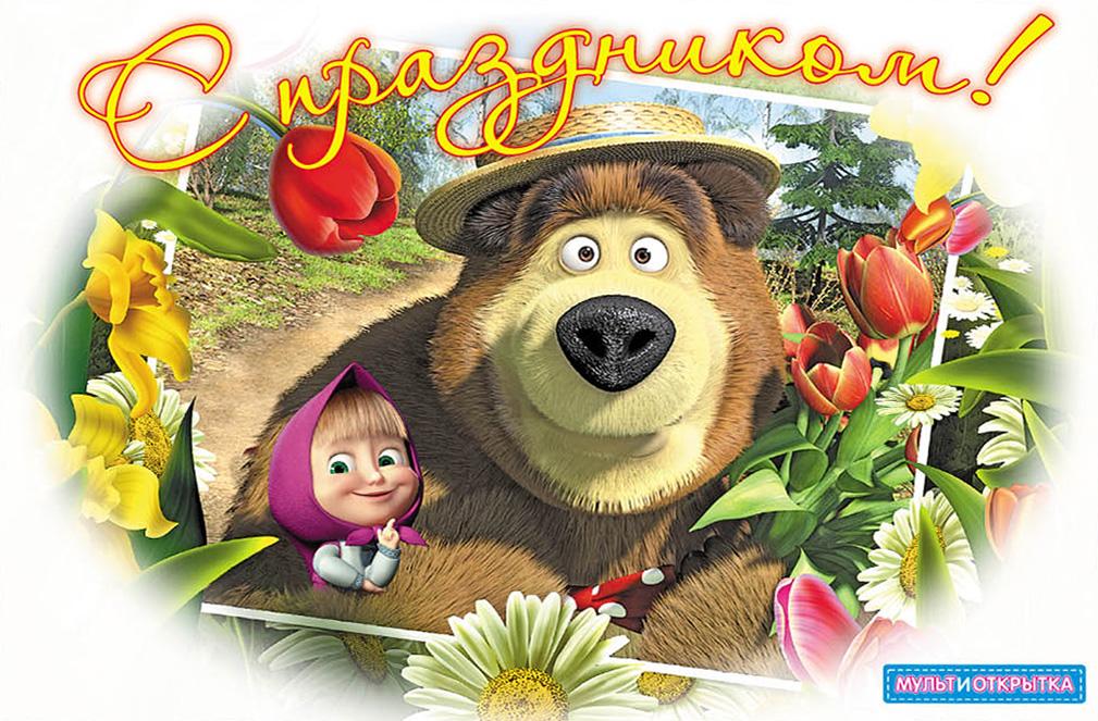 День, открытка маши и медведя