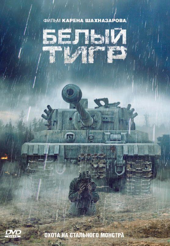 white tiger movie - HD986×1150