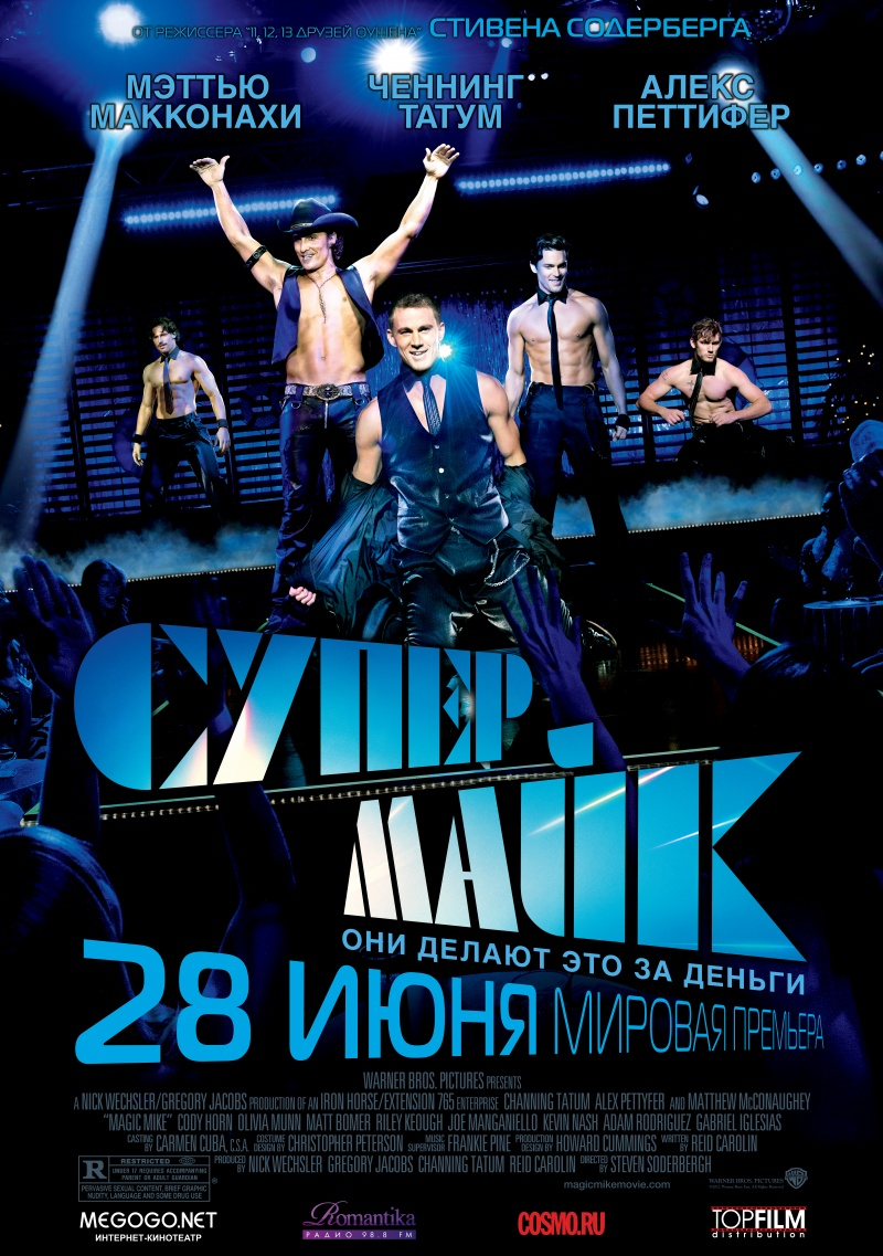 Супер Майк (Magic Mike, 2012)
